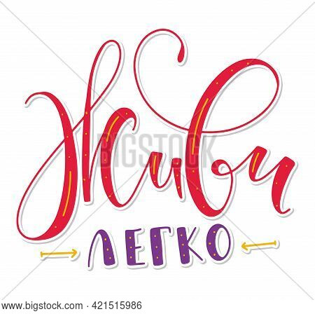 Live Easy - Russian Lettering. Colored Vector Illustration With Text Isolated On White Background.