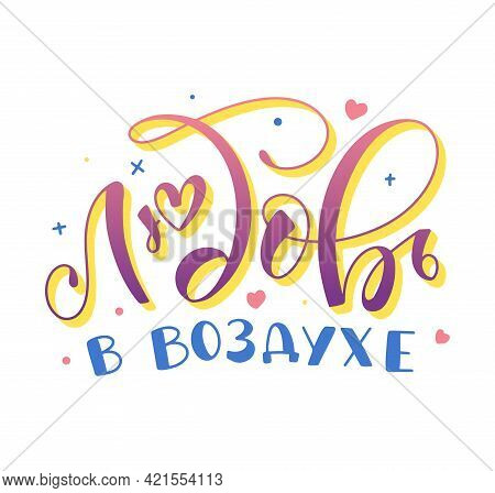 Lovelove Is In The Air - Russian Multicolored Calligraphy, Text With Doodle Heart Isolated On White