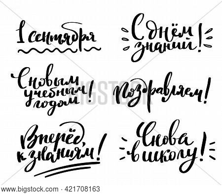 Russian Lettering Congratulation Phrases. Translations: First September, With Day Of Knowledge, New