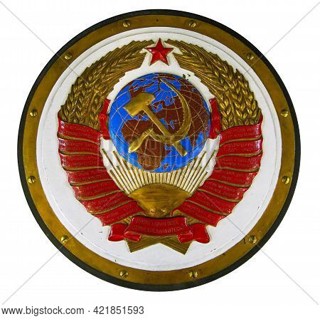 Old Metal Coat Of Arms Of The Now Defunct State Of The Ussr