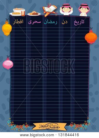 Ramadan Kareem Schedule, Fasting and Prayer Time Guide Schedule. Ramadan Schedule for the Year.