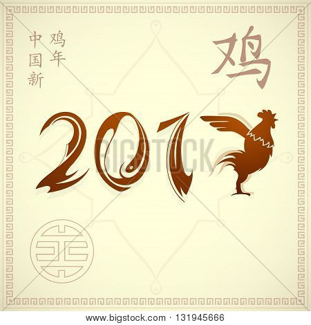 Chinese New Year 2017 symbol rooster with hieroglyph
