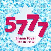 Rosh hashana - Jewish New Year 5777 greeting card with abstract pomegranate sweet life symbol. Greeting text Shana tova on Hebrew - Have a good year. Abstract geometric background seamless pattern. poster