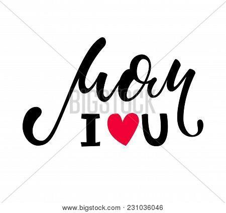 I Love You Mom. I Heart You. I Heart U. Inscription Hand Drawn Lettering Isolated On White Backgroun