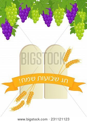 Jewish Holiday Of Shavuot, Stone Tablets, Bunches Of Grapes, Wheat Ears And Greeting Inscription Heb