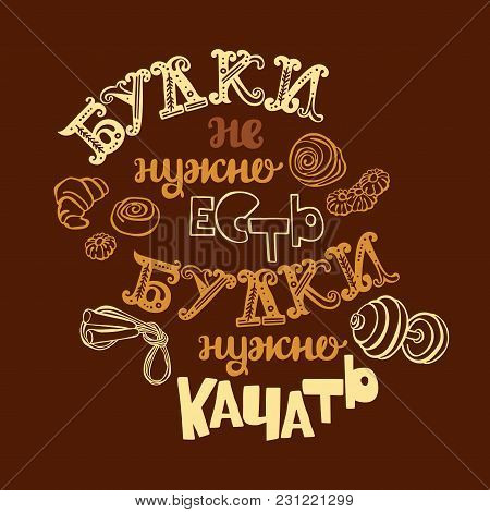 Bun Do Not Need To Eat, Bun Need To Be Pumping. Russian Font. Lettering. Sport Concept. Isolated Vec
