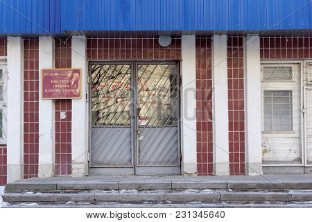 Nizhny Novgorod, Russia. - March 14.2018. Russian Academy Of Sciences Institute Of Mechanical Engine
