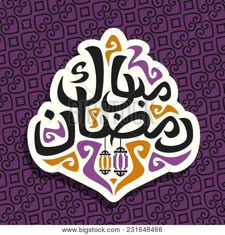 Vector Logo For Muslim Greeting Calligraphy Ramadan Mubarak, Cut Paper Sign With Original Brush Type
