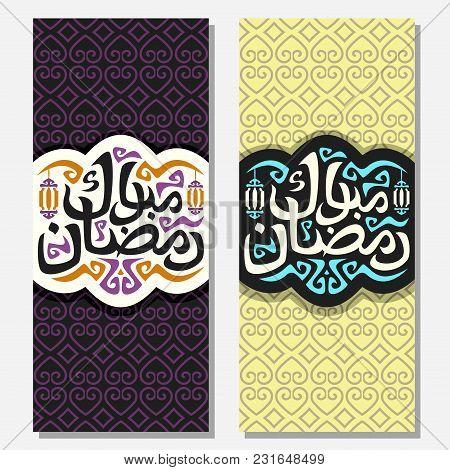Vector Greeting Cards With Muslim Calligraphy Ramadan Mubarak, Black Sign With Original Brush Typefa