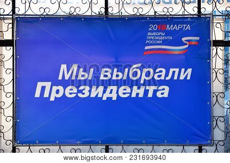 Moscow, Russia - March 18, 2018: The President Election In Russia. A Poster In Front Of The Exit Fro