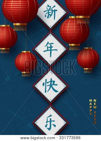 Chinese New Year 2020. Realistic Hanging Lanterns And Hieroglyph On Couplets. Dark Blue Floral Backg