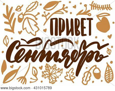 Hello September Russian Text Doodle Card, Hand Written Custom Cyrillic Calligraphy Isolated On White
