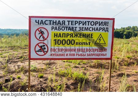 Sand Pit Hazard Warning Sign In Russian - Private Area, Dredger In Operation, Voltage 10,000 Volts: