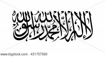 Flag Islamic Emirate Of Afghanistan. Flag Of Taliban. Text On Flag An English Translation Is Islamic
