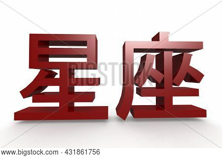 Chinese Character Of Constellation. Translate In English As Constellation , 3d Rendering