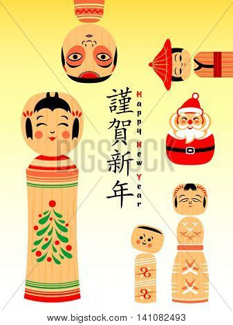 Japanese New Year card with Kokeshi dolls. Text in Japanese means