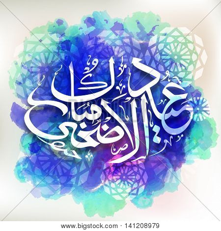 Arabic Islamic Calligraphic Text Eid-Al-Adha Mubarak on colorful splash, abstract background for Muslim Community, Festival of Sacrifice Celebration. Vector Typographical Background.