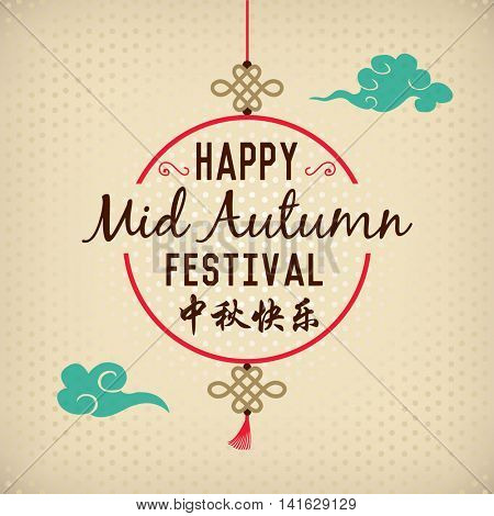 Happy mid autumn vector photo free trial bigstock happy mid autumn festival greeting chinese translation mid autumn festival m4hsunfo