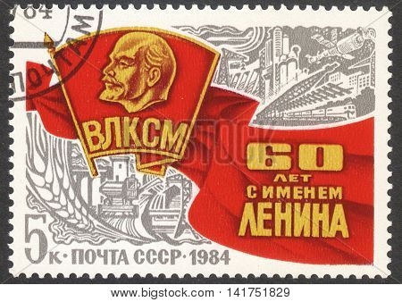 MOSCOW RUSSIA - CIRCA APRIL 2016: a post stamp printed in the USSR dedicated to the 60th Anniversary of Lenin Komsomol circa 1984