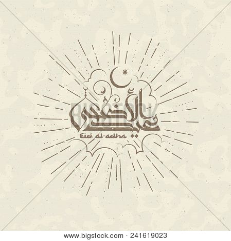 Vector Holiday Handmade Illustration Of Eid Al-adha. Lettering Composition Of Muslim Holy Month