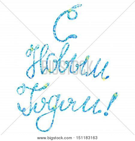 Vector Happy New Year in russian lettering tinsels