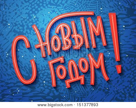 Happy New Year Greeting Card In Russian (russian For Happy New Year). Custom Red Lettering On Blue