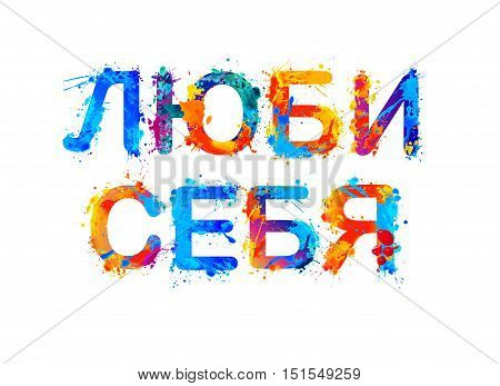 Love Yourself. Russian language. Inspirational vector inscription