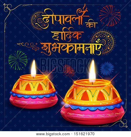 illustration of burning diya on happy Holiday background for light festival of India with message in Hindi meaning wishes for Diwali