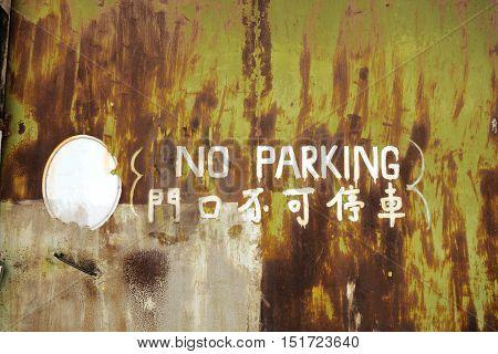 No parking rusty metal board detail. Industrial texture