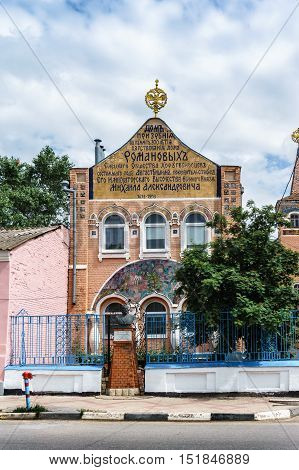 House Charities for the 300 anniversary of the reign of the Romanovs. Historical monument. Russia, Voronezh region, Yelets