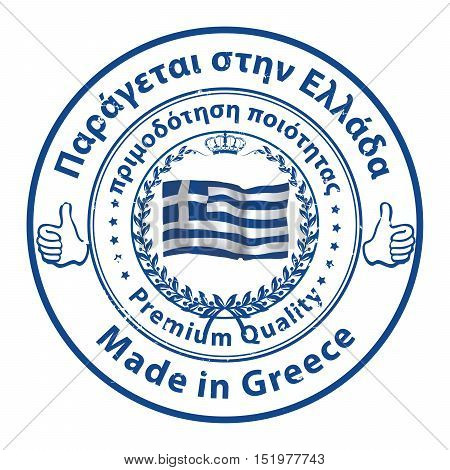 Made in Greece, Premium Quality ( Text in English and Greece languages) business grunge stamp with the Italian flag colors. Suitable for retail industry. Print colors (CMYK) used.