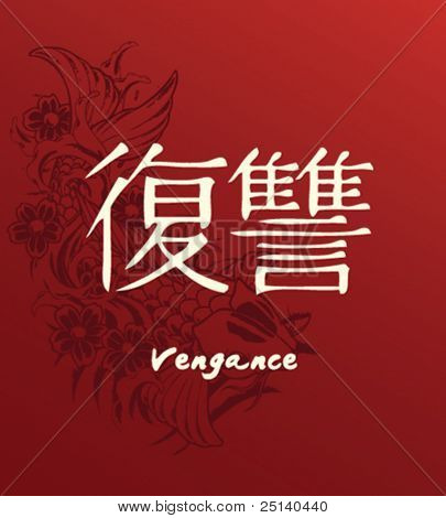 Vengance in Japanese