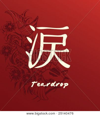 Teardrop in Japanese