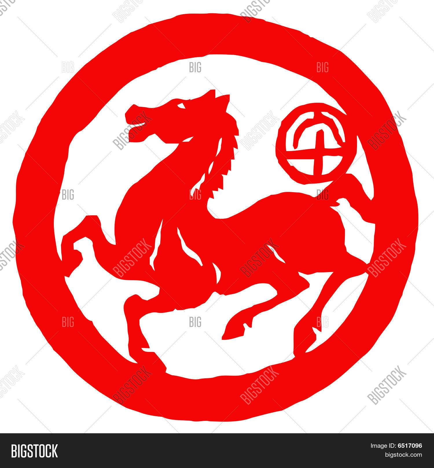 Chinese Zodiac Horse Image Photo Free Trial Bigstock