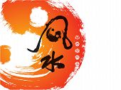 Ying Yang brush stroke with Feng Shui Chinese Calligraphy poster