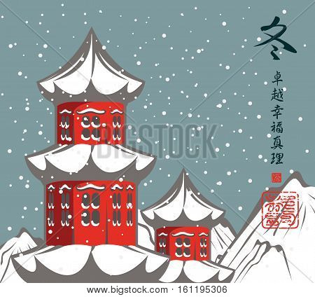 winter mountain landscape with pagoda in the style of a Japanese watercolor. Hieroglyphics Winter Perfection Happiness Truth
