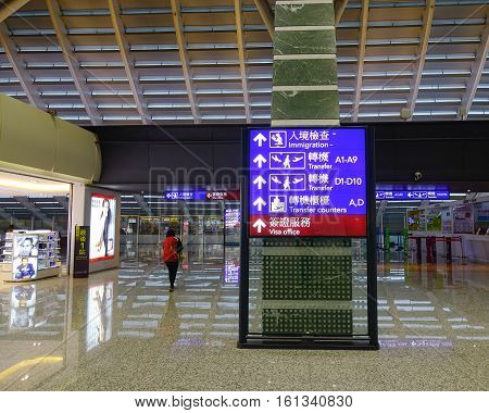 Inside Of Taoyuan Airport, Taipei, Taiwan