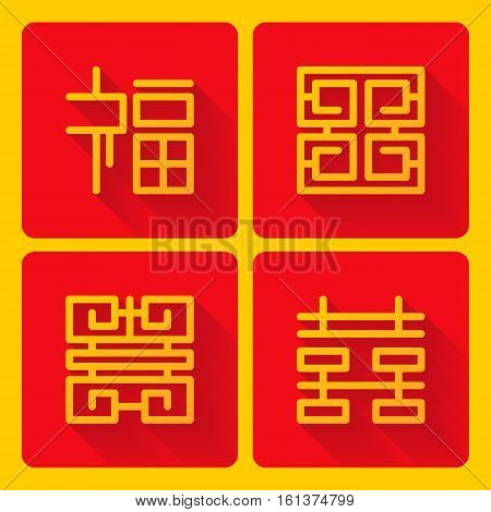 square version of chinese four blessing symbol set of lucky four chinese flat design vector illustration