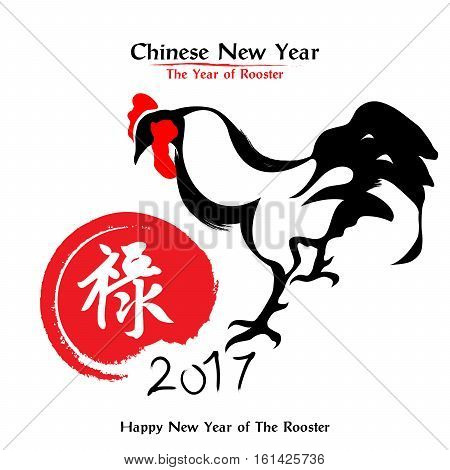 Painted Rooster. Rightside chinese seal translation:Everything is going very smoothly. Leftside wording & seal translation: Chinese calendar for the year of rooster 2017