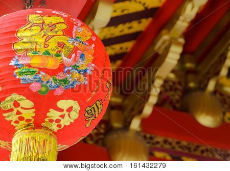 Red paper lantern hanging in Chinese temple