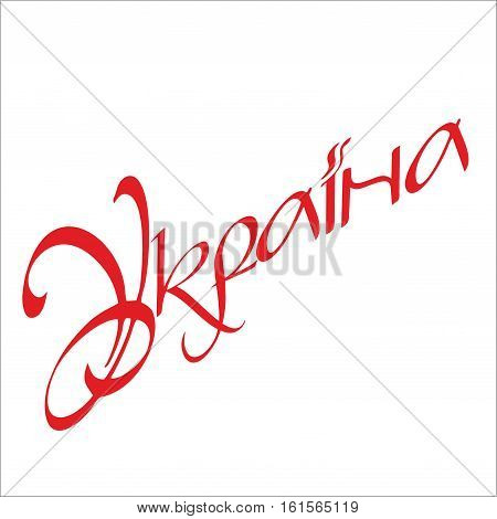 Ukraine ukrainian word written in red letters and characters