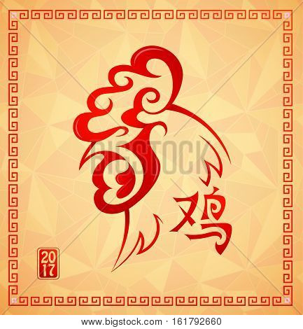 Rooster chinese hieroglyph with symbol of Chinese new year 2017