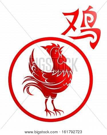 Red rooster seal sign of Chinese zodiac. Hieroglyph translation - Rooster