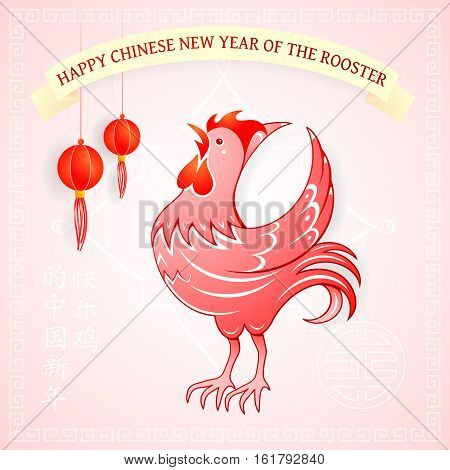Happy Chinese New Year of the Red Rooster greeting card design. Hieroglyphs translation Chinese New Year of the Rooster