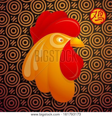 Chinese New Year 2017 symbol. Hieroglyph translation -Rooster