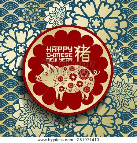 Happy Chinese New Year Greeting Card Of Pig In Circle Frame With Flowers Ornament. Vector Traditiona