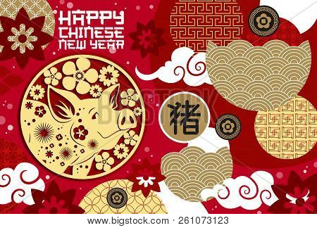 Happy Chinese New Year Of Pig Congratulation Poster With Zodiac Animal. Horoscope Symbol And Flower