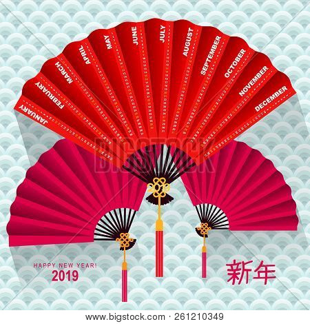 Calendar 2019 Chinese Vector Photo Free Trial Bigstock