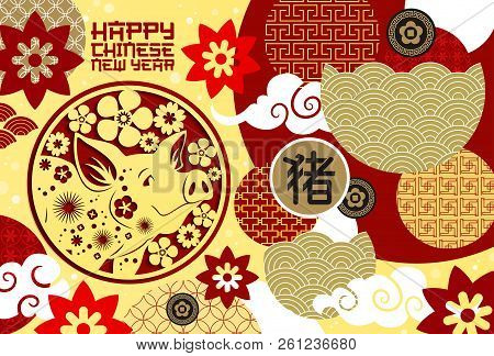 Chinese New Year Pig Holiday Poster. Chinese Zodiac With Flowers And Oriental Hieroglyphs And Pork W