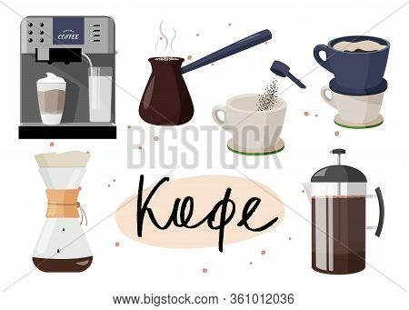 Coffee Shop Collection . Different Mays Of Coffee Preparing. Coffee Machine, Coffee Cup, French Pres
